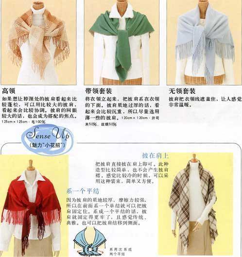 围巾系法之双层侧领结