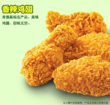 KFC香辣鸡翅