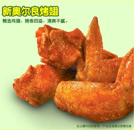 KFC新奥尔良烤翅