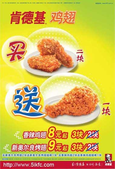 kfc 优惠海报-肯德基香辣鸡翅和新奥尔良烤翅买2块送1块,活动截止2009图片