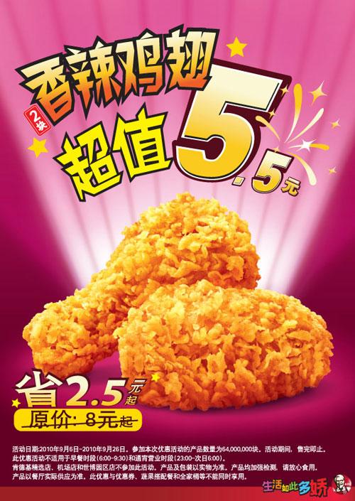 肯德基香辣鸡翅超值5.5元