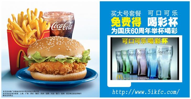麦当劳买大号套餐,免费得可口可乐喝彩杯