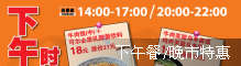 上海吉野家下午餐/晚市時間特惠