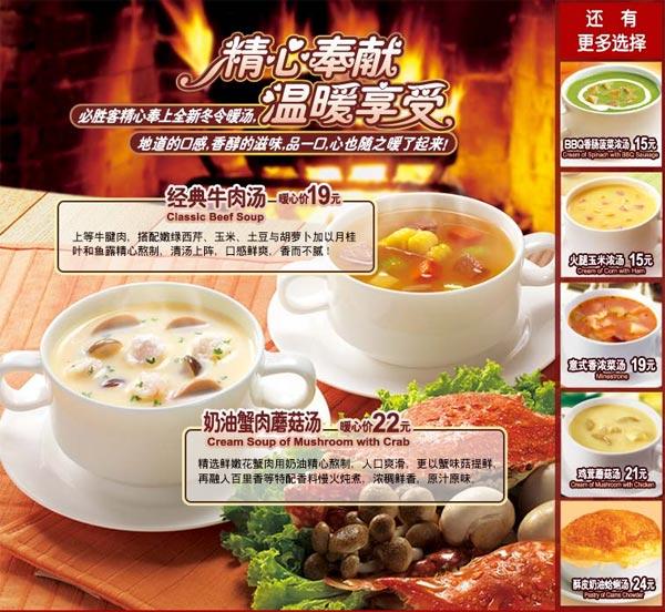 必胜客冬令暖汤