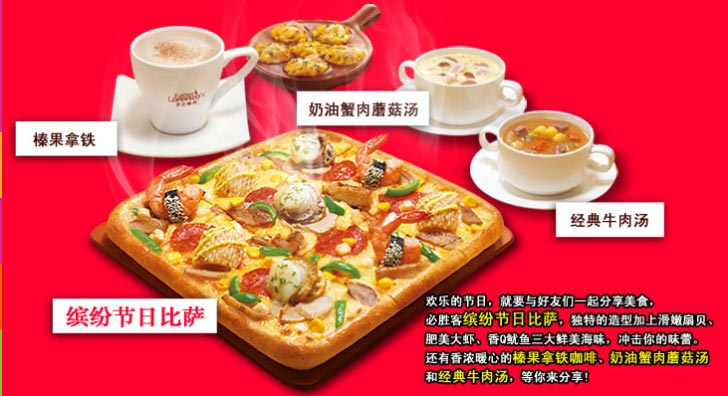 必胜客2009节日缤纷比萨