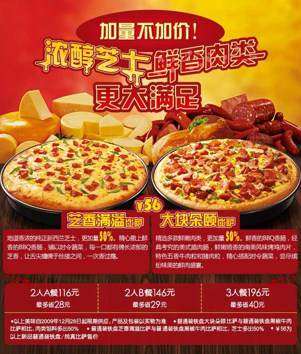 必胜客芝香满溢比萨和大块朵颐比萨加量50%不加价